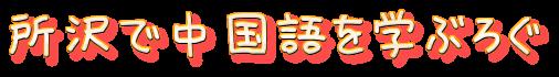 所沢で中国語を学ぶろぐ -発音・文法・ピンイン・翻訳・検定のお勉強ー