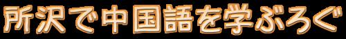 中国語を学ぶろぐ